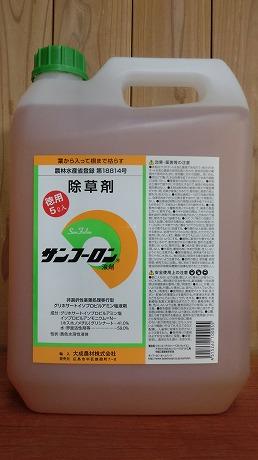 サンフーロン液剤 5L 2本セット 送料無料(沖縄県別途)