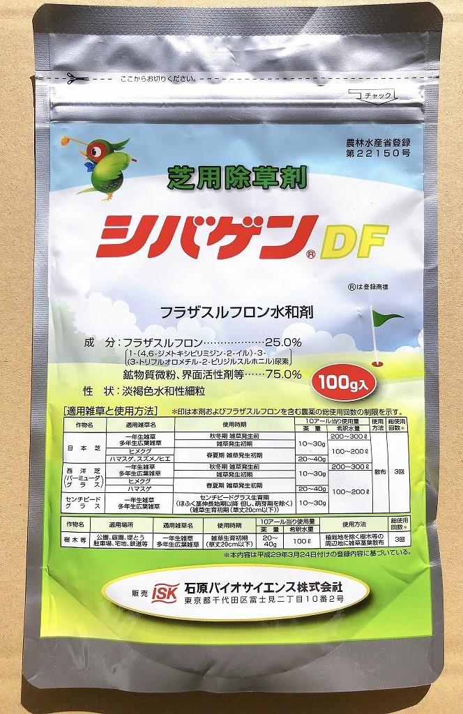 芝生用除草剤 シバゲンDF 約2g約5g計量のスプーンサービス中 100g 本物◆ 激安格安割引情報満載