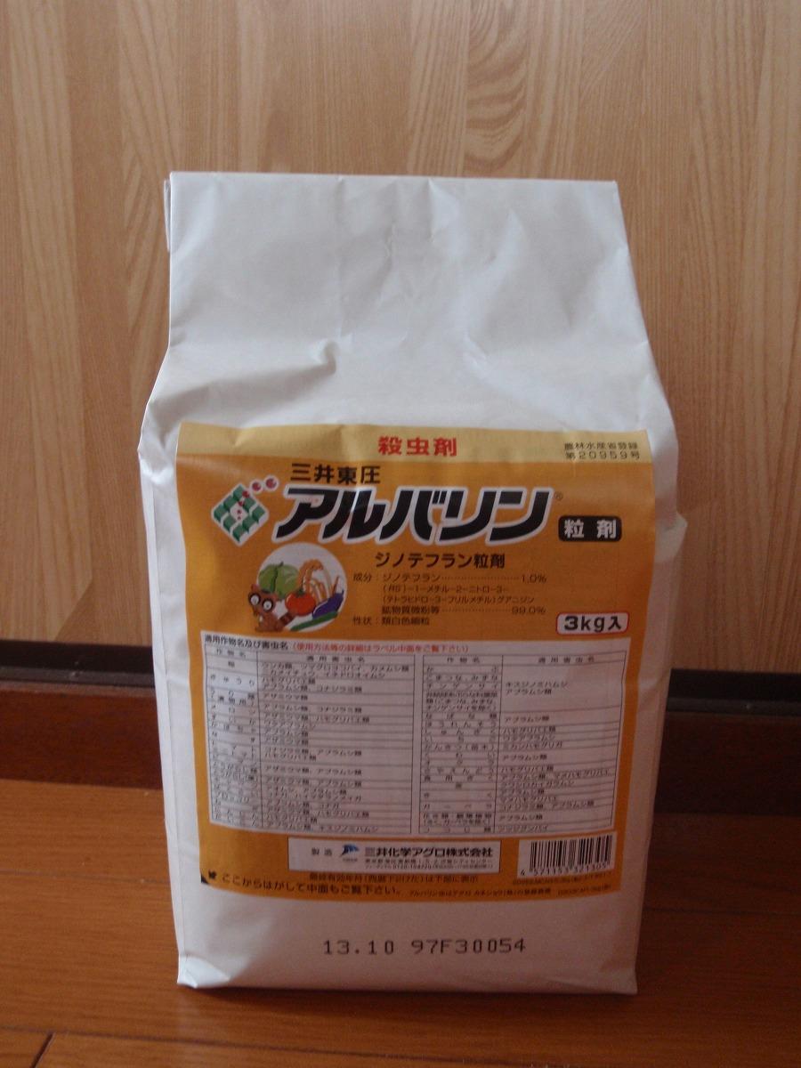 アルバリン粒剤 3kg6袋入