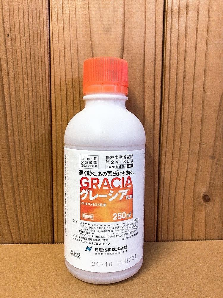 日本製 送料無料 野菜 茶用殺虫剤 グレーシア乳剤 最終有効年月2022年10月 250ml