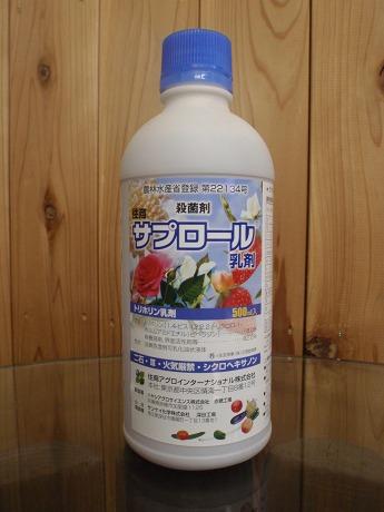 殺菌剤野菜 果樹等の病害防除に サプロール乳剤 格安店 無料サンプルOK 500ml