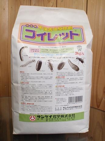 不快害虫駆除剤 お得なキャンペーンを実施中 超安い コイレット 3kg