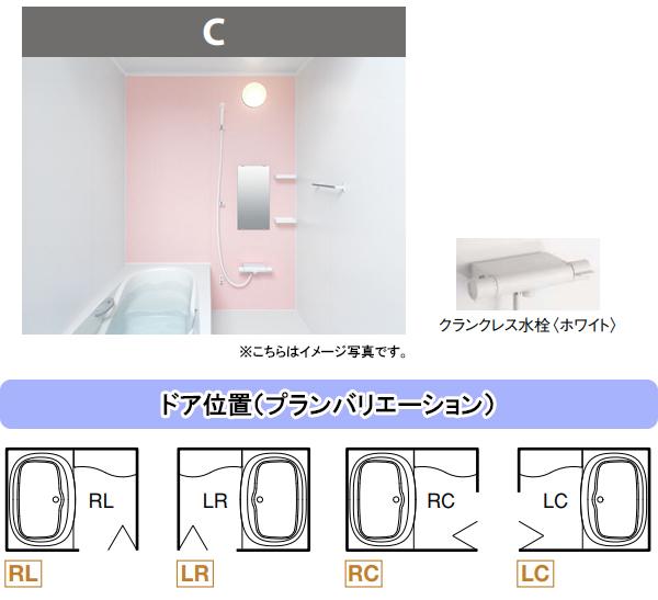 LIXIL リクシル システムバス アライズ●1618タイプ(浴室内寸法1600×1800mm)●CタイプBMUS-1618LBC