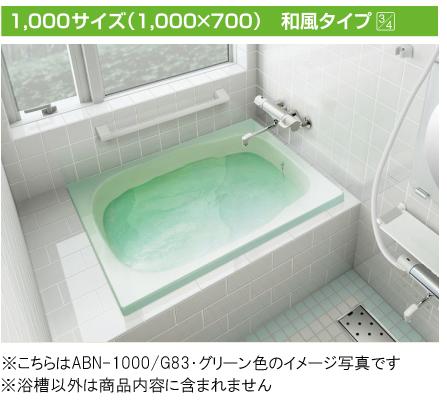 INAX 一般浴槽 グラスティN浴槽和洋折衷タイプ 1000サイズ 2方半エプロンABN-1001B