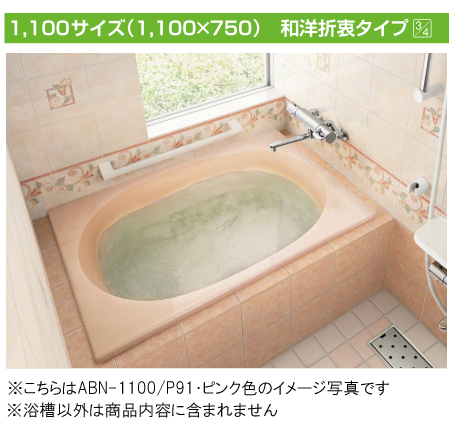 INAX 一般浴槽 グラスティN浴槽和洋折衷タイプ 1100サイズABN-1100(プレーンカラー)