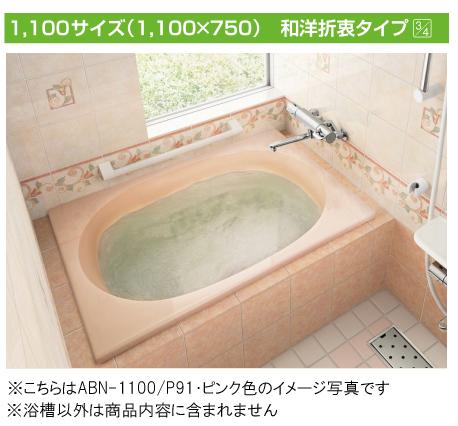 INAX 一般浴槽 グラスティN浴槽和洋折衷タイプ 1100サイズ 2方半エプロンABN-1101B