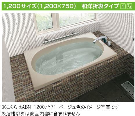 【人気商品!】 INAX 一般浴槽 グラスティN浴槽和洋折衷タイプ 1200サイズABN-1200(プレーンカラー)【smtb-k 一般浴槽 INAX】【w3】, マミーショップ:7f28ea79 --- portalitab2.dominiotemporario.com