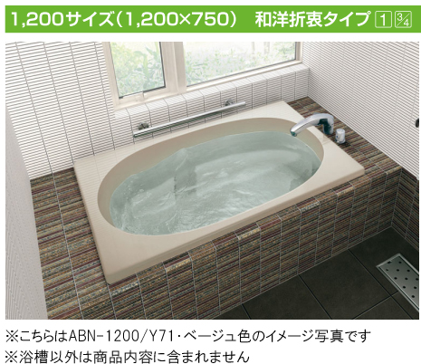 INAX 一般浴槽 グラスティN浴槽和洋折衷タイプ 1200サイズ 2方半エプロンABN-1201B
