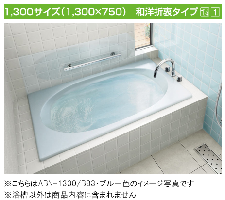 INAX 一般浴槽 グラスティN浴槽和洋折衷タイプ 1300サイズABN-1300