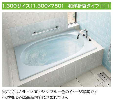 INAX 保温浴槽 グラスティN●サーモバスS【新商品】和洋折衷タイプ 1300サイズ●エプロンなしABND-1300