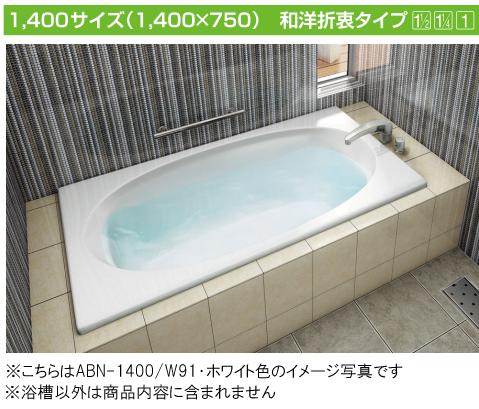 INAX 保温浴槽 グラスティN●サーモバスS【新商品】和洋折衷タイプ 1400サイズ●1方半エプロンABND-1401A