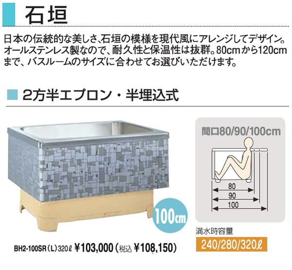 ナスラック ステンレス浴槽 石垣 2方半エプロン・半埋込式 間口100cm BH2-100S(R/L)