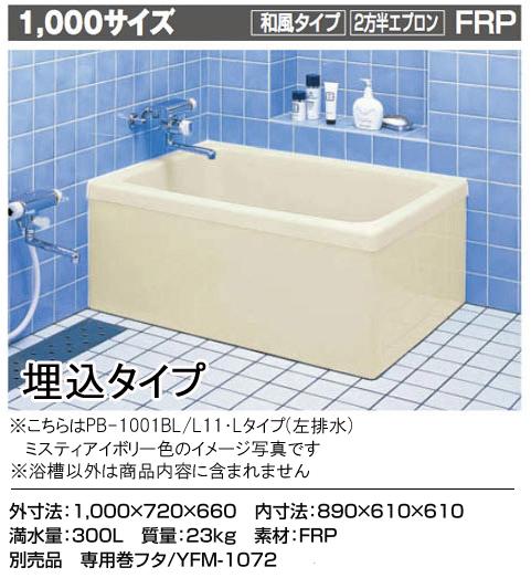 LIXIL INAX 一般浴槽 ポリエック1000サイズ 和風タイプ●2方半エプロン(埋込タイプ・施工必要)PB-1001BL/L11 左排水PB-1001BR/L11 右排水
