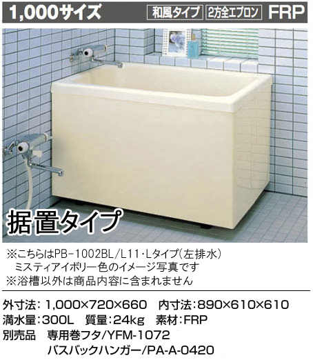 LIXIL INAX 一般浴槽 ポリエック1000サイズ 和風タイプ●2方全エプロン(据え置きタイプ)PB-1002BL/L11 左排水PB-1002BR/L11 右排水