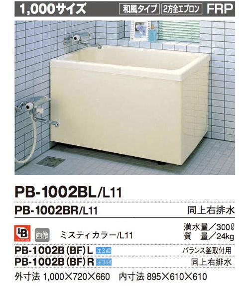 INAX 一般浴槽 ポリエック1000サイズ 2方全エプロン ●据え置きタイプ 左排水★バランス釜取付用(浴槽側面に穴があいてます。ご注意ください)★ PB-1002B(BF)L