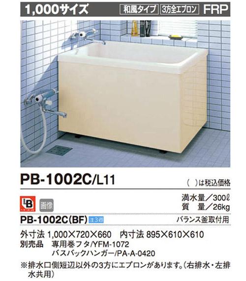 INAX 一般浴槽 ポリエック1000サイズ 3方全エプロン ●据え置きタイプ ★バランス釜取付用(浴槽側面に穴があいてます。ご注意ください)★PB-1002C(BF)