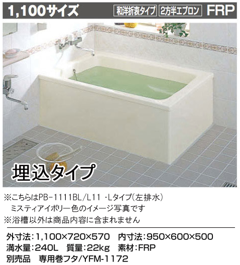 LIXIL INAX 一般浴槽 ポリエック1100サイズ 和洋●2方半エプロン(埋込タイプ・施工必要)PB-1111BL/L11 左排水PB-1111BR/L11 右排水