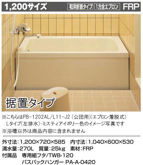 LIXIL INAX 一般浴槽 ポリエック1200サイズ 和洋●1方全エプロン(据え置きタイプ)●エプロン脱着式PB-1202AL/L11-J2 左排水PB-1202AR/L11-J2 右排水