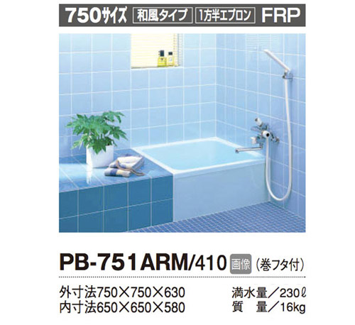 INAX 一般浴槽 ポリーナ750サイズ 1方半エプロン●埋め込みタイプ(施工必須)PB-751ARM-410