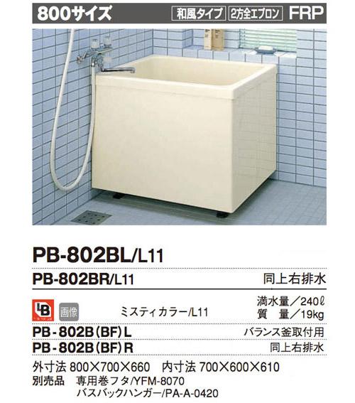 INAX 一般浴槽 ポリエック800サイズ 2方全エプロン●据え置きタイプ 左排水★バランス釜取付用(浴槽側面に穴があいてます。ご注意ください)★ PB-802B(BF)L