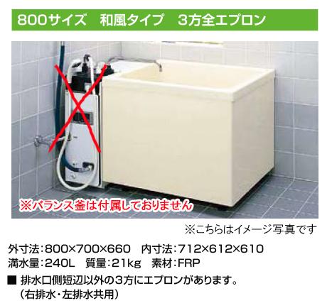 LIXIL INAX 一般浴槽 ポリエック800サイズ 和風タイプ●3方全エプロン(据え置きタイプ) 給湯用PB-802C/L11(アイボリー)・B4(ブルー)のみ受注生産3週間