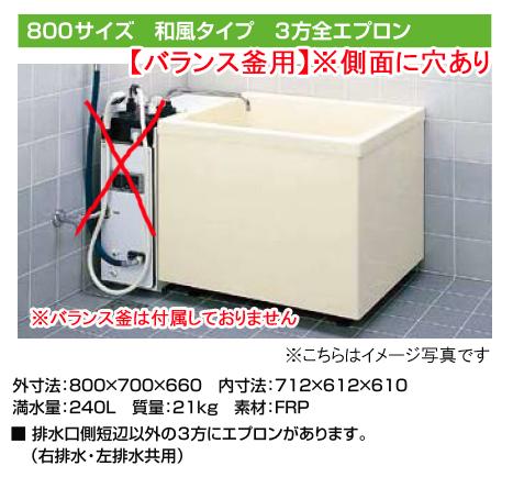 INAX 一般浴槽 ポリエック ★バランス釜取り付け用のため浴槽側面に穴あります★800サイズ 3方全エプロン ●据え置きタイプPB-802C(BF)-L11