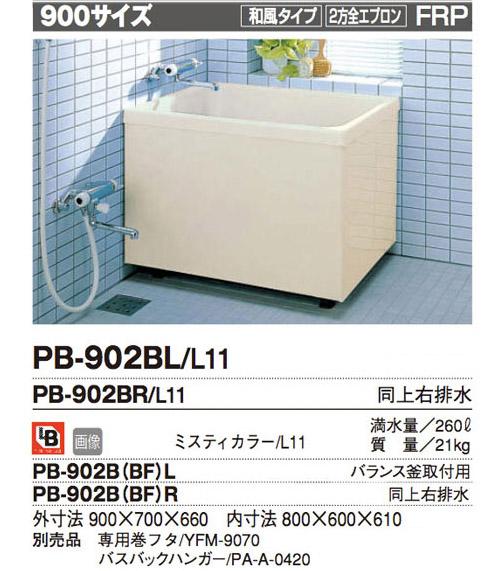 INAX 一般浴槽 ポリエック900サイズ 2方全エプロン ●据え置きタイプ 右排水★バランス釜取付用(浴槽側面に穴があいてます。ご注意ください)★ PB-902B(BF)R