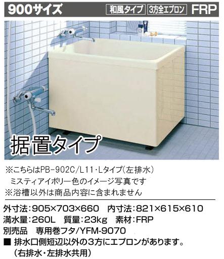 LIXIL INAX 一般浴槽 ポリエック900サイズ 和風タイプ●3方全エプロン(据え置きタイプ)PB-902C/L11・B4
