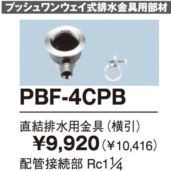 INAX プッシュワンウェイ式排水金具用部材 直結排水用金具(縦引)PBF-4AB