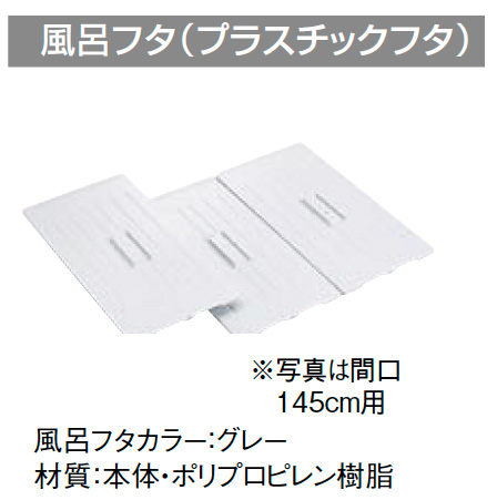 サンウェーブ バスタブ・浴槽 ステンレス浴槽プラスチックフタ 3枚1組 間口145cm用 SBC-H140【smtb-k】【w3】