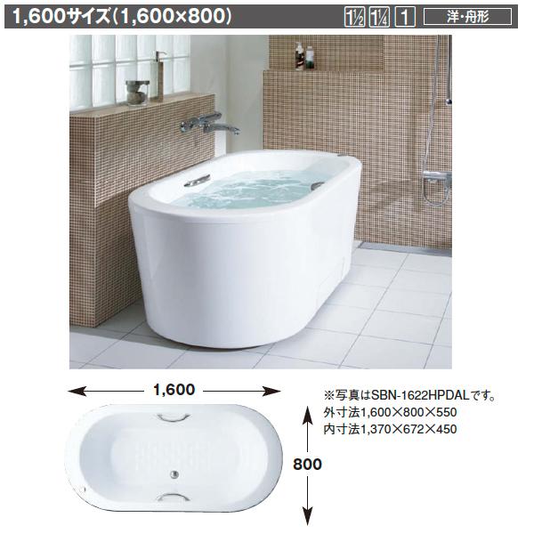 INAX 一般浴槽 イデアトーン浴槽洋・舟形 1600サイズ 縦引・右排水SBN-1622HPDAR-ASW【smtb-k】【w3】