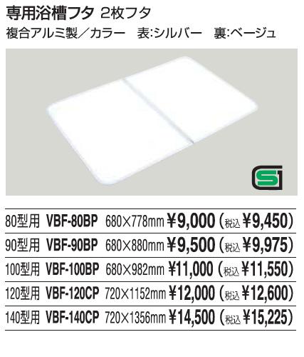 ナスラック 浴槽 オプション専用浴槽フタ サイズ680X982mm  100型用 VBF-100BP【smtb-k】【w3】