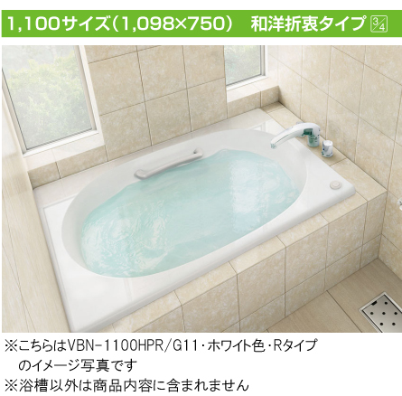 INAX 一般浴槽 シャイントーン浴槽和洋折衷タイプ 1100サイズ 2方半エプロンVBN-1101B