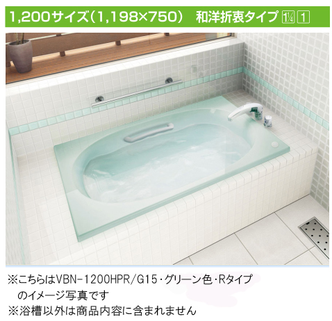 INAX 一般浴槽 シャイントーン浴槽和洋折衷タイプ 1200サイズ 1方半エプロンVBN-1201A