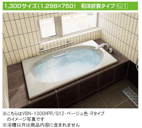 INAX 一般浴槽 シャイントーン浴槽和洋折衷タイプ 1300サイズVBN-1300