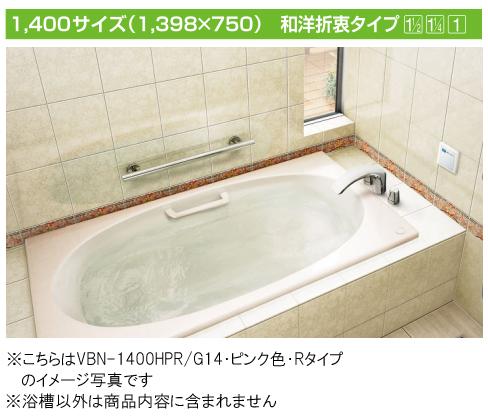 INAX 一般浴槽 シャイントーン浴槽和洋折衷タイプ 1400サイズ 3方半エプロンVBN-1401HPC