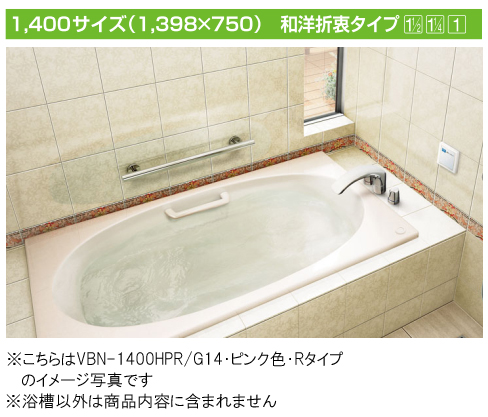 INAX 保温浴槽 シャイントーン浴槽●サーモバスS【新商品】和洋折衷タイプ 1400サイズ ●2方半エプロンVBND-1401HPBL 左排水ボタンVBND-1401HPBR 右排水ボタン