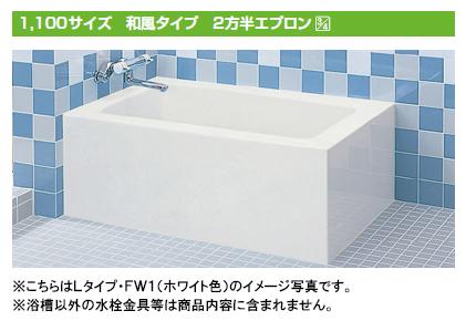 ★緊急値下げ★INAX 一般浴槽 ニュージーニアル1100サイズ 和風タイプ・2方半エプロンNB-1101MBL 左排水NB-1101MBR 右排水