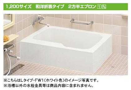★緊急値下げ★INAX 一般浴槽 ニュージーニアル1200サイズ 和洋・2方半エプロンNB-1201DMBL 左排水NB-1201DMBR 右排水