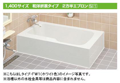 ★緊急値下げ★INAX 一般浴槽 ニュージーニアル1400サイズ 和洋・2方半エプロンNB-1401DMBL 左排水NB-1401DMBR 右排水
