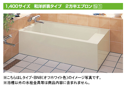 ★緊急値下げ★INAX 一般浴槽 ニュージーニアル1400サイズ 和洋・2方半エプロンNB-1401MBL 左排水NB-1401MBR 右排水