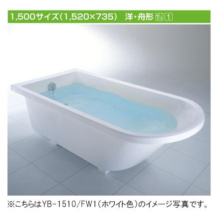 LIXIL(リクシル) INAX 浴槽 アーバンシリーズ●1500サイズ 洋・舟形タイプ●エプロンなし(据え置きタイプ)YB-1510