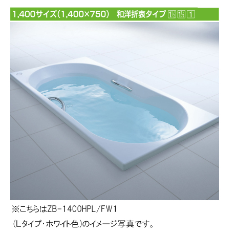LIXIL(リクシル) INAX 浴槽 アーバンシリーズ●1400サイズ 和洋折衷タイプ●エプロンなし(埋込タイプ・施工必要)ZB-1400HPL ZB-1400HPR