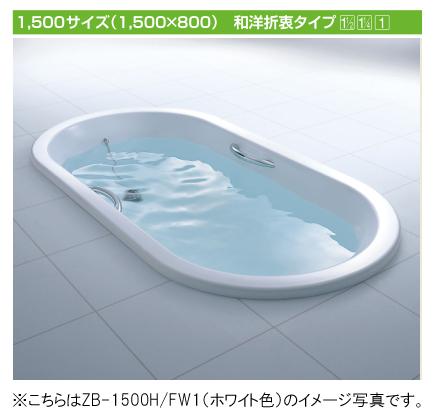 LIXIL(リクシル) INAX 浴槽 アーバンシリーズ●1500サイズ 和洋折衷タイプ●エプロンなし(埋込タイプ・施工必要)ZB-1500H