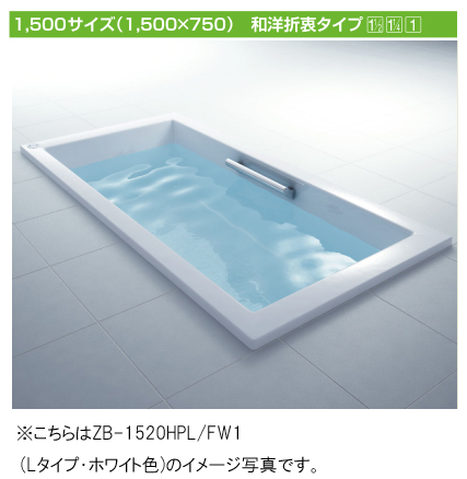 LIXIL(リクシル) INAX 浴槽 アーバンシリーズ●1500サイズ 和洋折衷タイプ●エプロンなし(埋込タイプ・施工必要)ZB-1520HPL ZB-1520HPR