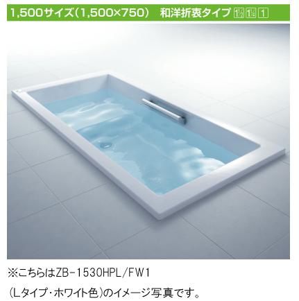 LIXIL(リクシル) INAX 浴槽 アーバンシリーズ●1500サイズ 和洋折衷タイプ●エプロンなし(埋込タイプ・施工必要)ZB-1530HPL ZB-1530HPR