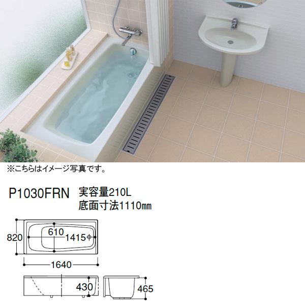 TOTO バスタブ・浴槽 洋風バス ポリバス1600サイズ P1030F(R/L)N●1方全エプロン 据え置きタイプ