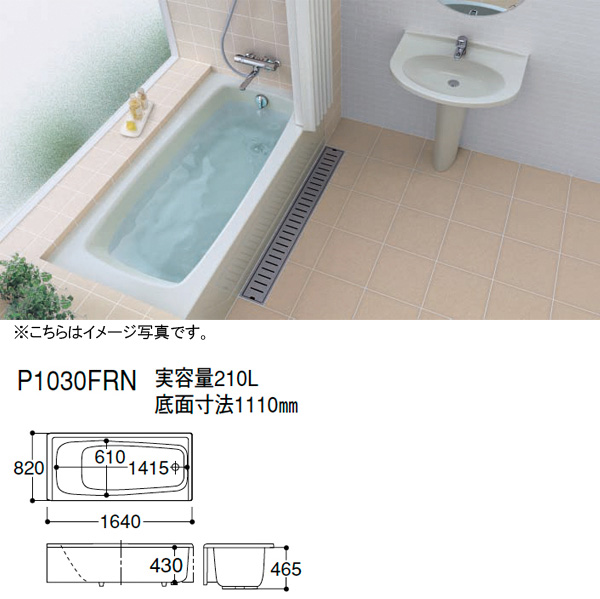 TOTO バスタブ・浴槽 洋風バス ポリバス1600サイズ P1030(R/L)N●2方全エプロン
