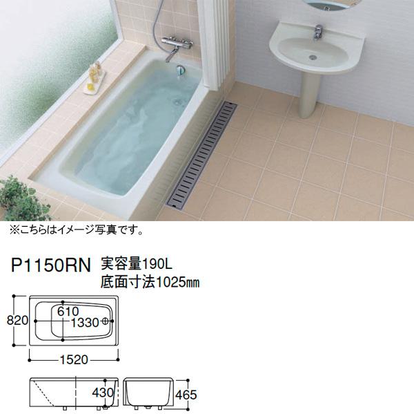 TOTO バスタブ・浴槽 洋風バス ポリバス1500サイズ P1150(R/L)N●2方全エプロン 据え置きタイプ