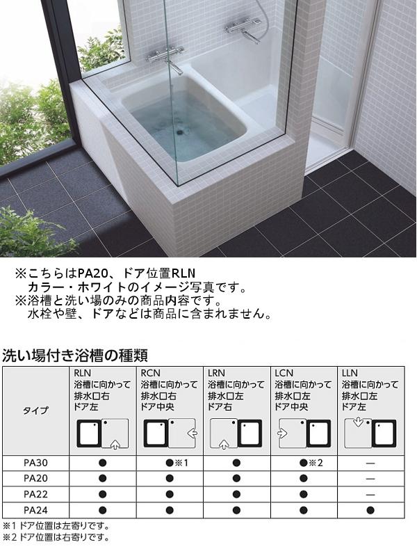 TOTO バスタブ・浴槽 洗い場付き浴槽ポリバス 800サイズ #NW1ホワイトPA24